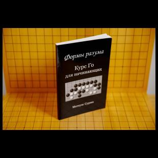 formy_razuma_kurs_go_dlya_nachinayushchih.jpg