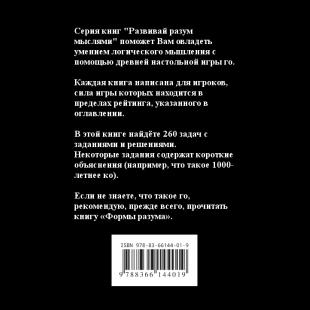 razvivay_razum_myslyami_zadachi_na_zhizn_i_smert_dlya_12_14_kyu_ru_zadnyaya_oblozhka.png