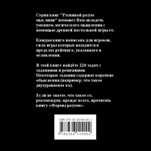 razvivay_razum_myslyami_zadachi_na_zhizn_i_smert_dlya_15_17_kyu_ru_zadnyaya_oblozhka.png