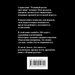 razvivay_razum_myslyami_zadachi_na_zhizn_i_smert_dlya_18_20_kyu_ru_zadnyaya_oblozhka.png