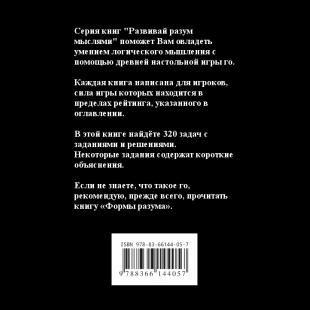 razvivay_razum_myslyami_zadachi_na_zhizn_i_smert_dlya_4_5_kyu_ru_zadnyaya_oblozhka.png