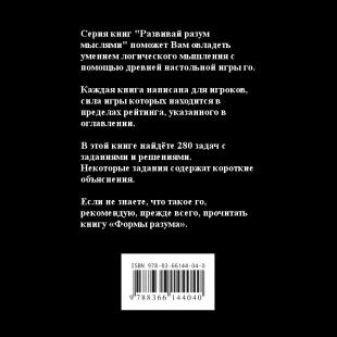 razvivay_razum_myslyami_zadachi_na_zhizn_i_smert_dlya_6_7_kyu_ru_zadnyaya_oblozhka.png