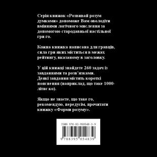rozvivay_rozum_dumkami_zadachi_na_zhittya_i_smert_dlya_12_14_kyu_ua_zadnya_obkladinka.png
