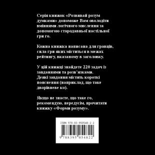 rozvivay_rozum_dumkami_zadachi_na_zhittya_i_smert_dlya_15_17_kyu_ua_zadnya_obkladinka.png