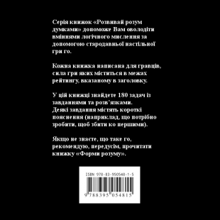 rozvivay_rozum_dumkami_zadachi_na_zhittya_i_smert_dlya_18_20_kyu_ua_zadnya_obkladinka.png
