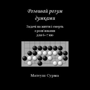 rozvivay_rozum_dumkami_zadachi_na_zhittya_i_smert_dlya_6_7_kyu_ua.png