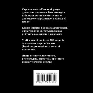 rozvivay_rozum_dumkami_zadachi_na_zhittya_i_smert_dlya_6_7_kyu_ua_zadnya_obkladinka.png