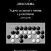 razvivay_razum_myslyami_zadachi_na_zhizn_i_smert_dlya_3_kyu_ru.png
