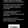 razvivay_razum_myslyami_zadachi_na_zhizn_i_smert_dlya_8_9_kyu_ru_zadnyaya_oblozhka.png