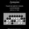 rozvivay_rozum_dumkami_zadachi_na_zhittya_i_smert_dlya_15_17_kyu_ua.png